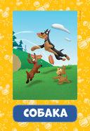 Клуб Микки Мауса. 100 первых слов. 50 развивающих карточек — фото, картинка — 2