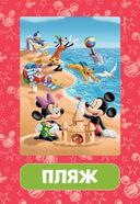 Клуб Микки Мауса. 100 первых слов. 50 развивающих карточек — фото, картинка — 3