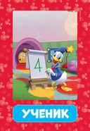 Клуб Микки Мауса. 100 первых слов. 50 развивающих карточек — фото, картинка — 5