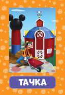 Клуб Микки Мауса. 100 первых слов. 50 развивающих карточек — фото, картинка — 6