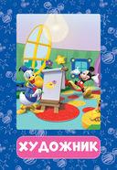 Клуб Микки Мауса. 100 первых слов. 50 развивающих карточек — фото, картинка — 7