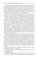 Изабелла, или тайны мадридского двора. Полное издание в одном томе — фото, картинка — 11