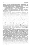 Изабелла, или тайны мадридского двора. Полное издание в одном томе — фото, картинка — 12