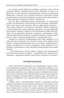Изабелла, или тайны мадридского двора. Полное издание в одном томе — фото, картинка — 13