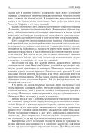 Изабелла, или тайны мадридского двора. Полное издание в одном томе — фото, картинка — 14