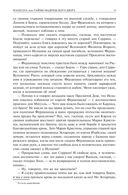 Изабелла, или тайны мадридского двора. Полное издание в одном томе — фото, картинка — 15