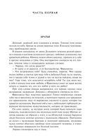 Изабелла, или тайны мадридского двора. Полное издание в одном томе — фото, картинка — 5