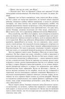 Изабелла, или тайны мадридского двора. Полное издание в одном томе — фото, картинка — 10