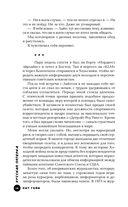 Русская пятерка — фото, картинка — 12