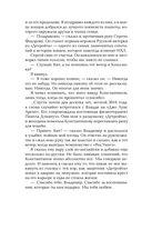 Русская пятерка — фото, картинка — 8