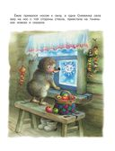 Новогодний хоровод сказок и стихов — фото, картинка — 14