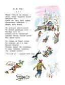 Новогодний хоровод сказок и стихов — фото, картинка — 8