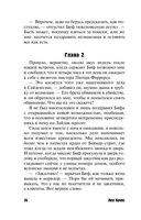 Неоконченное дело (м) — фото, картинка — 14