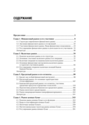 Финансовые рынки и финансово-кредитные институты. Стандарт третьего поколения — фото, картинка — 1