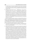 Финансовые рынки и финансово-кредитные институты. Стандарт третьего поколения — фото, картинка — 11