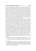 Финансовые рынки и финансово-кредитные институты. Стандарт третьего поколения — фото, картинка — 10