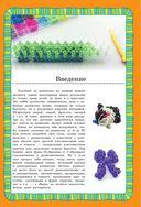 Резиночки. Модные игрушечки — фото, картинка — 3