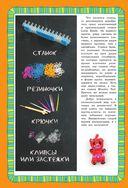 Резиночки. Модные игрушечки — фото, картинка — 4