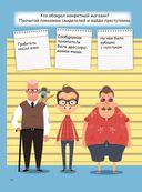 Книжка для мальчиков всех возрастов. Рисунки, раскраски, придумки — фото, картинка — 10