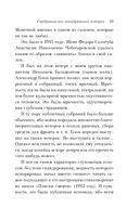 Серебряный век. Невыдуманные истории — фото, картинка — 12