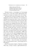 Серебряный век. Невыдуманные истории — фото, картинка — 14