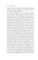 Серебряный век. Невыдуманные истории — фото, картинка — 7
