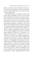 Серебряный век. Невыдуманные истории — фото, картинка — 8