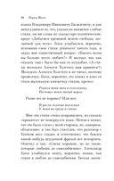 Серебряный век. Невыдуманные истории — фото, картинка — 9