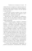 Серебряный век. Невыдуманные истории — фото, картинка — 10