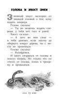 Филипок. Сказки, басни и рассказы — фото, картинка — 13
