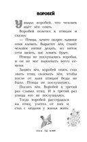 Филипок. Сказки, басни и рассказы — фото, картинка — 14
