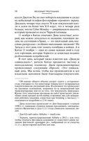 Alibaba. История мирового восхождения (м) — фото, картинка — 14