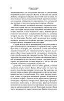 Alibaba. История мирового восхождения (м) — фото, картинка — 8
