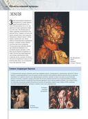 Большая энциклопедия символы и знаки — фото, картинка — 12