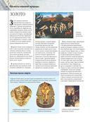 Большая энциклопедия символы и знаки — фото, картинка — 14