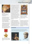 Большая энциклопедия символы и знаки — фото, картинка — 15