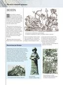 Большая энциклопедия символы и знаки — фото, картинка — 4