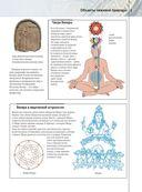 Большая энциклопедия символы и знаки — фото, картинка — 5