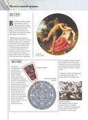 Большая энциклопедия символы и знаки — фото, картинка — 6