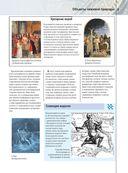 Большая энциклопедия символы и знаки — фото, картинка — 9