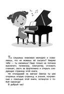 Школа игры на фортепиано для детей — фото, картинка — 3