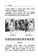 Школа игры на фортепиано для детей — фото, картинка — 4