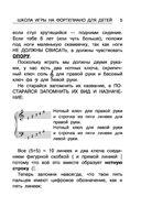 Школа игры на фортепиано для детей — фото, картинка — 5