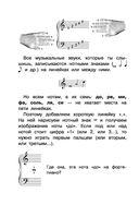 Школа игры на фортепиано для детей — фото, картинка — 6