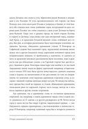 Обычаи и нравы народов государства Российского — фото, картинка — 11