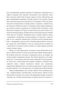 Обычаи и нравы народов государства Российского — фото, картинка — 13