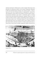 Обычаи и нравы народов государства Российского — фото, картинка — 14