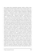 Обычаи и нравы народов государства Российского — фото, картинка — 15