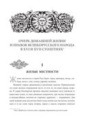 Обычаи и нравы народов государства Российского — фото, картинка — 3