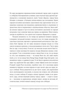 Обычаи и нравы народов государства Российского — фото, картинка — 6
